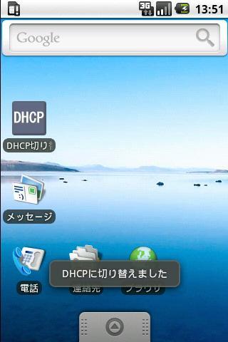 DHCP切り替え