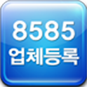 8585영업자어플 icon