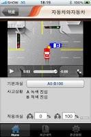 Screenshot of 한화손해보험 교통사고 과실비율