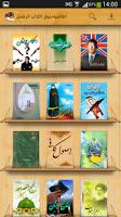 Screenshot of القائمية مخزن الكتب