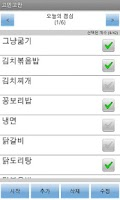 Screenshot of 고민그만
