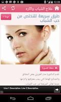 Screenshot of وصفات لتبييض الوجه والرقبة