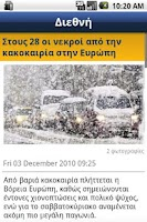 Screenshot of Real.gr