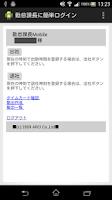 Screenshot of 勤怠課長に簡単ログイン