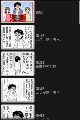 免費下載漫畫APP 漢道~おとこみち~第1集 app開箱文 APP開箱王