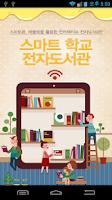 Screenshot of 스마트 학교 전자도서관