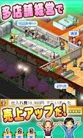 Screenshot of 大盛グルメ食堂 Lite