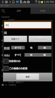 Screenshot of ボーカラ