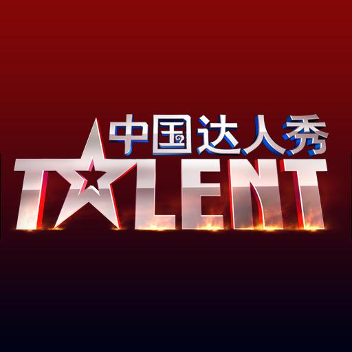 中国达人秀 媒體與影片 App LOGO-硬是要APP