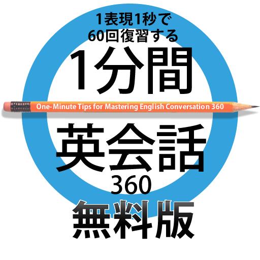 1分間英会話360 無料版 file APK Free for PC, smart TV Download