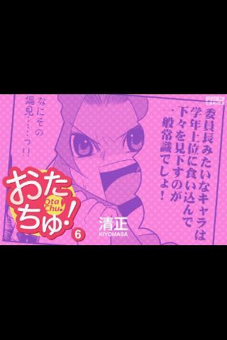 おたちゅ 第6集