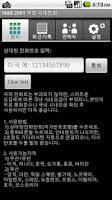 Screenshot of 1688-2001 무료 국제전화