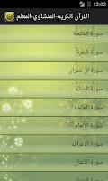Screenshot of القرآن الكريم - المنشاوي -معلم