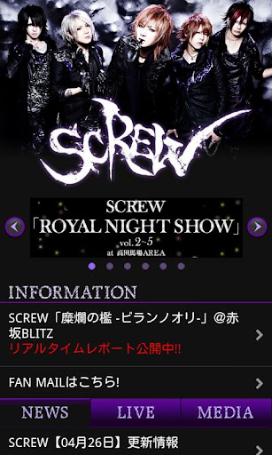 SCREW PS mobile アプリ
