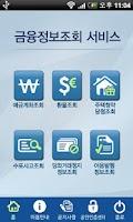 Screenshot of 전자금융공동망 금융정보조회