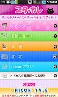 Screenshot of スタ★カレ