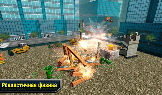 Разрушитель зданий 3D Screenshot