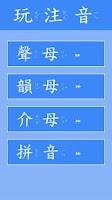 Screenshot of FunZhuyin