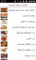 Screenshot of حلويات شرقية وغربية