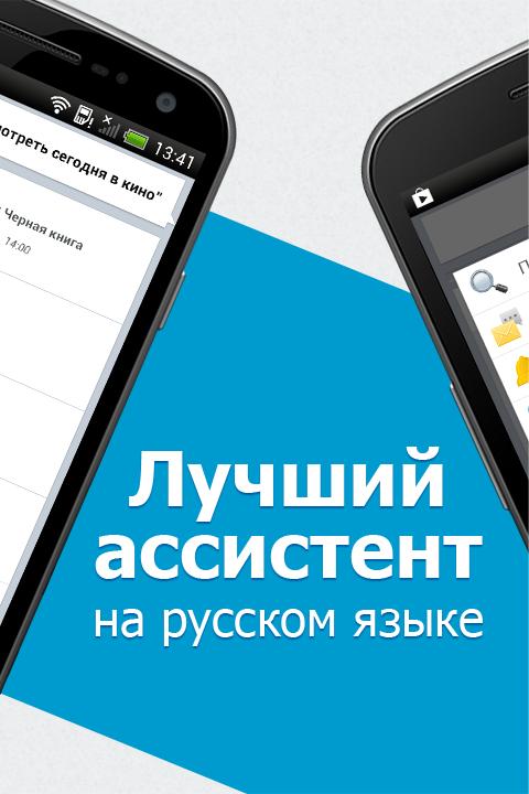 Ассистент держи русском языке – Screenshot