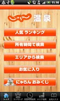 Screenshot of Jalan Onsen Guide