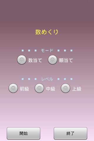 数めくり - Tap Number -