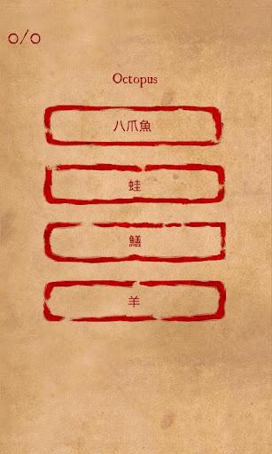 【免費教育App】粵語學院-APP點子