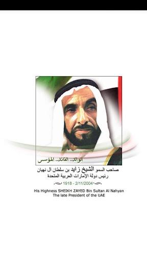 【免費教育App】الشيخ زايد-APP點子