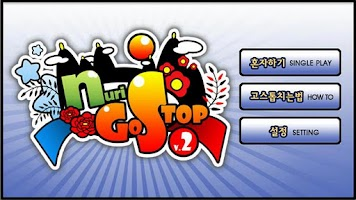 Screenshot of Nuri GoStop Lite - 고스톱 고도리