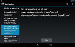 Screenshot of Tamil Medical Phrases