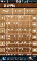 Screenshot of 만점 받아쓰기 2013 2학년 1학기