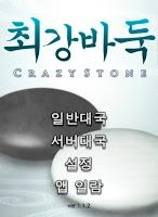 Screenshot of 최강바둑