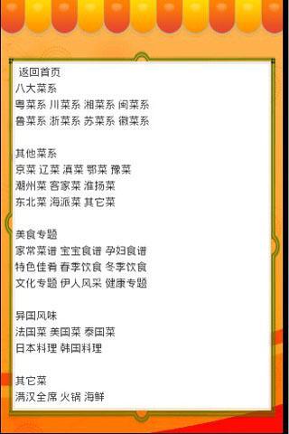 【免費生活App】中国美食-APP點子