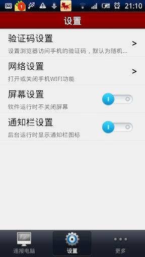 玩免費工具APP|下載魔乐手机管家 app不用錢|硬是要APP
