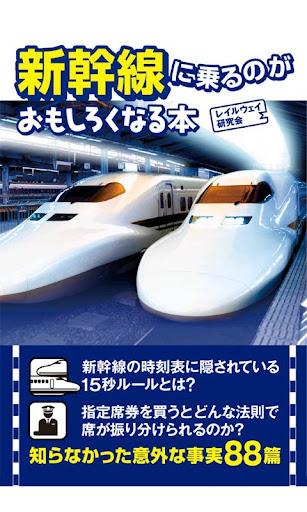 每日10本經典好書推薦新幹線に乗るのがおもしろくなる本 APP