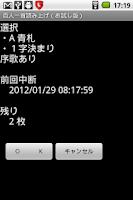 Screenshot of 百人一首読み上げ(お試し版)