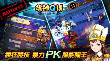 Screenshot of 萌神Q傳 - 有聲動作卡牌手遊