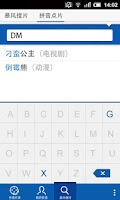 Screenshot of 暴风影音解码插件ARMv6版