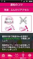Screenshot of TOKYO SMART DRIVER 乗り心地診断