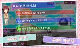 Screenshot of 연애학원