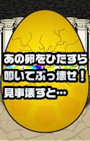 Screenshot of レアガチャ★最強のモンスターGET☆金の卵を叩き割れ!!