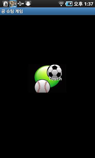 球射擊遊戲