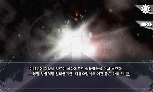 무인세계 - screenshot