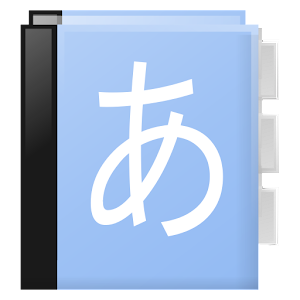 Aedict3 Japanese Dictionary
