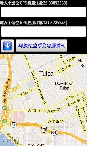GPS座標地圖轉換器