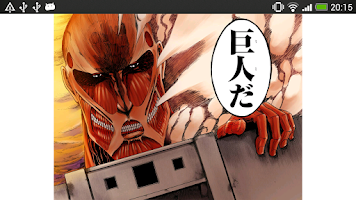Screenshot of 無料マンガ 進撃の巨人 by マンガボックス