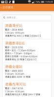 Screenshot of 美心西餅