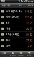 Screenshot of 한국트럭정보