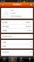 Screenshot of 피팅애드-돈버는앱
