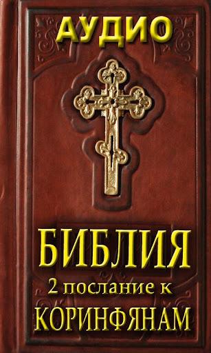 Ауд Библия 2 Посл к Коринфянам